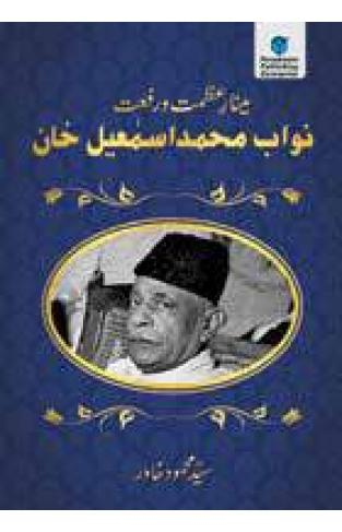 MinareazmatoRiffat Nawab Muhammad Ismail Khan