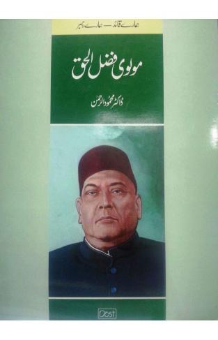 Molvi Fazal ul Haq  Hamaray Quaid Hamaray Rehbar