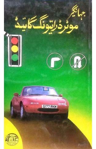 Motor Driving Guide