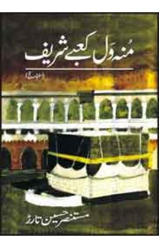 Munh Wall Kaabay Shareef -