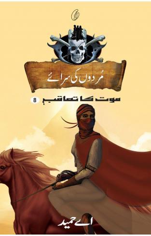 Murdon Ki Sarai maut Ka Taaqub Book 8