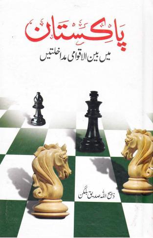 Pakistan Aur Bainulaqwami Taqatain