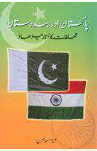 Pakistan Aur Hindustan -