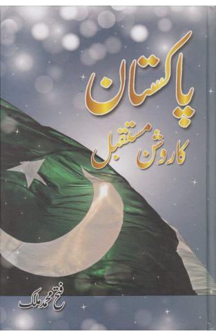 Pakistan Ka Roshan Mustaqbil