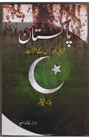 Pakistan Kharabi Aur Os Kay Asraat