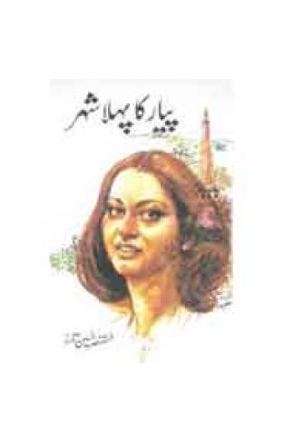 Pyar Ka Pehla Shehar