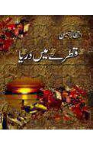 Qatray Main Darya Urdu
