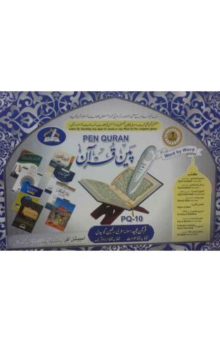 Quraan E Kareem