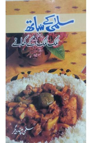Salmas k Sath Mulk Mulk K Khaney