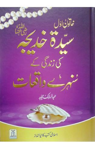 Sayyida Khadijah R.A Ki Zindagi K Sunehrey Waqiat -