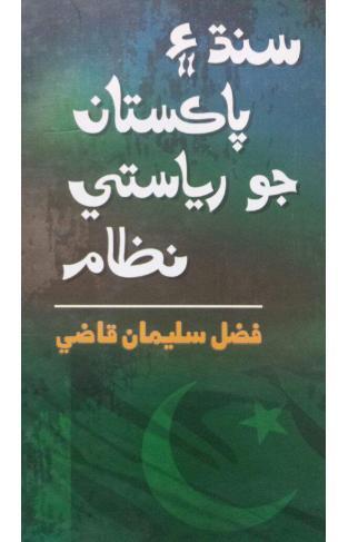 Sindh Aeen Pakistan Jo Riyasati Nizam