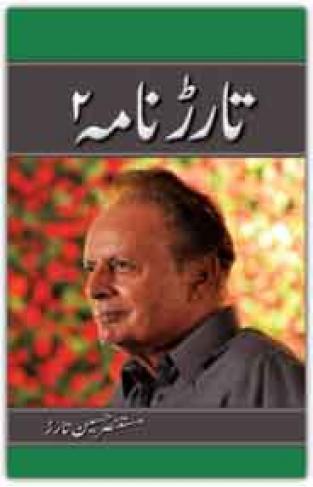 Tarao Nama 2 Urdu Book
