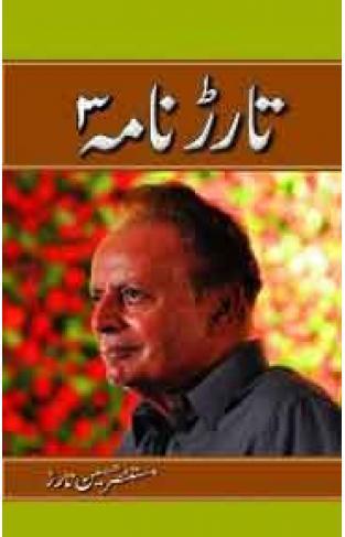 Tarao Nama 3 Urdu Book