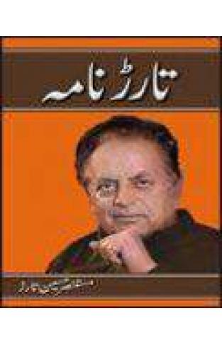 Tarar Nama Book