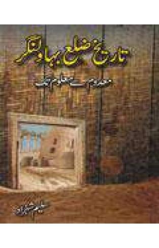 Tareekh Zala Baho u Lunger