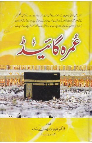 Umrah Guide -