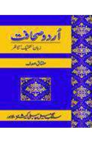 Urdu Sahfat: Zaban Takneek Tanazir