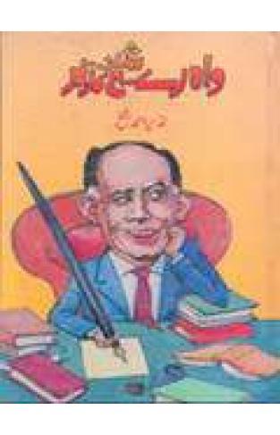 Wah Rey Sheikh Nazeer