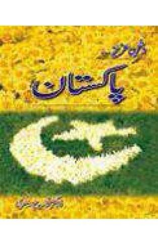 WataneAziz Pakistan