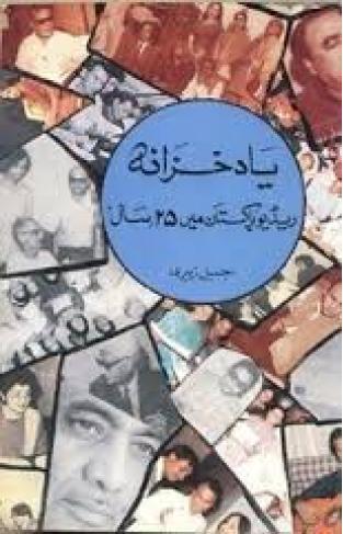 Yaad Khazana