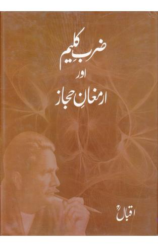 ZarbeKaleem   Urdu