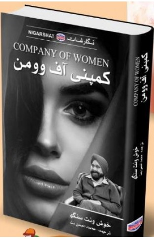 Company of Women - (HB)