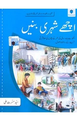 Achay Shehri Banain - Paperback