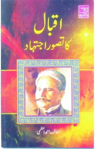 Allama Iqbal Ka Tasawur Ijtihad - (HB)