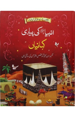 Ambiya Karam Ki Pyari Kahanian - Hardcover