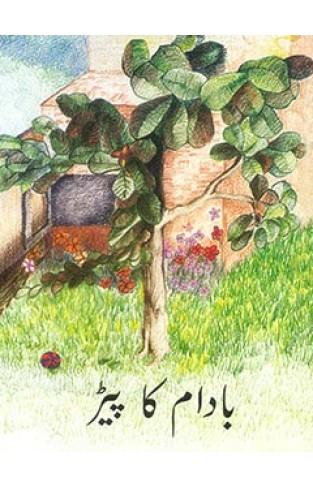 Badam Ka Pair -  Paperback