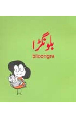 Biloongra - Paperback
