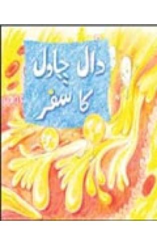 Daal Chawal Ka Safar - (PB)