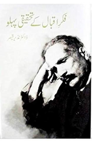 Fikr e Iqbal ke Tehqeeqi Pehlu - (HB)