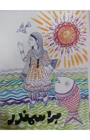Hara Samandar -  (PB)