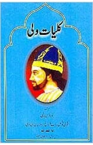 Intikhab-e-Kuliyate Wali - (PB)