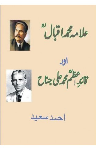 Iqbal Aur Quaid-e-Azam - Hardcover