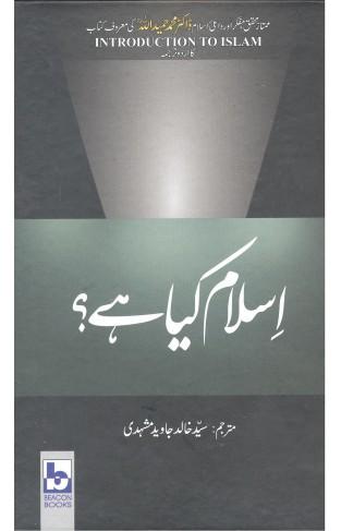 Islam Kiya Hai? - (HB)