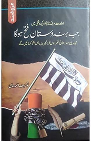 Jab Hindustan Fatah Hoga