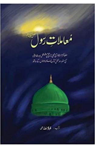 Maloomat-e-Rasool (PBUH) (Urdu) Hardcover