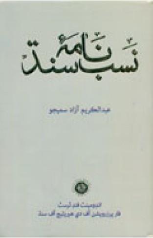 Nasabnamah Sindh - Hardcover