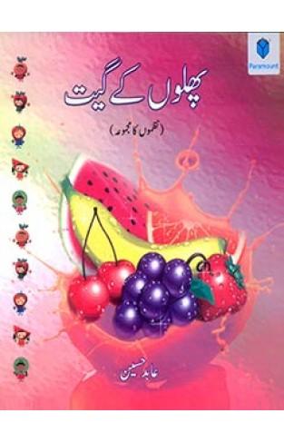 Phalon Kay Geet - Paperback