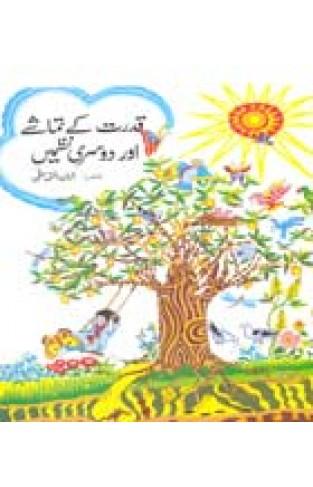 Qudrat Kay Tamashay Aur Dosri Nazmain