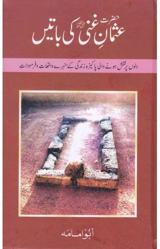 Hazrat Usman Ghani Ki Baatein   -