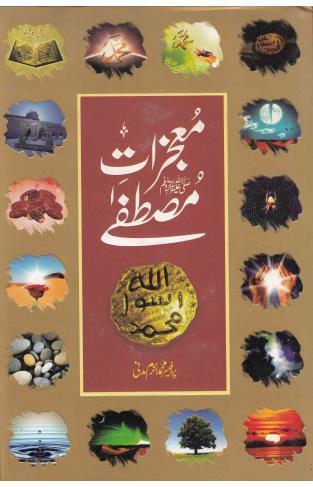 Mojza e Mustafa (Fazail-e-Quran)