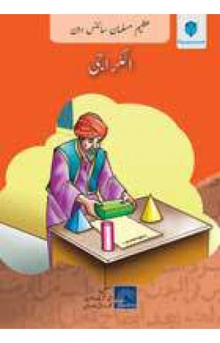 AZEEM MUSALMAN SCIENCEDAN: AL-KARAJI (Urdu edition)