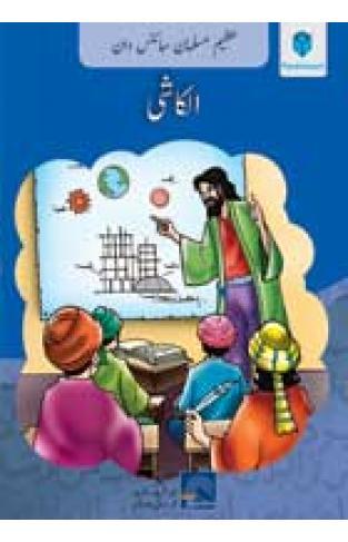 AZEEM MUSALMAN SCIENCEDAN: AL-KASHI (Urdu edition)