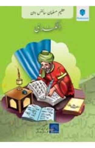 AZEEM MUSALMAN SCIENCEDAN: AL-KINDI (Urdu edition)