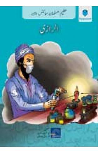 AZEEM MUSALMAN SCIENCEDAN: AL-RAZI (Urdu edition)