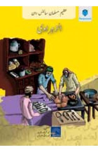 AZEEM MUSALMAN SCIENCEDAN: AL-ZAHRAWI (Urdu edition)