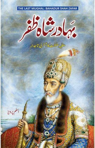 Bahadur Shah Zafar Mughlia sultanat ka Akhri Tajda